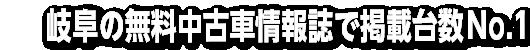 岐阜の無料中古車情報誌